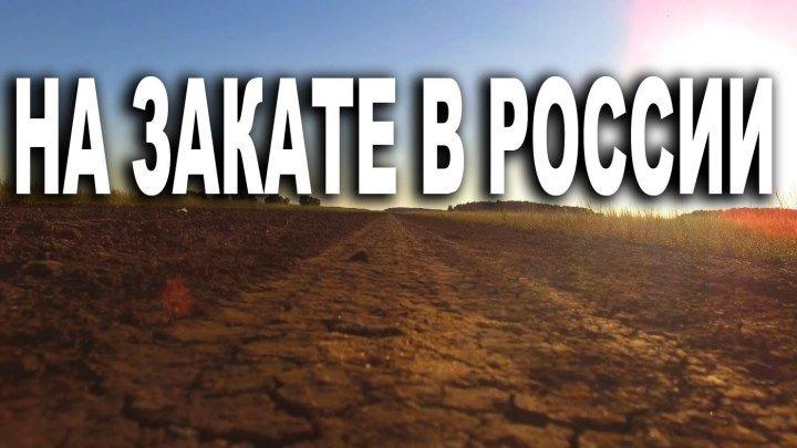 Документальный видео клип о Сибири - Неизвестная Сибирь - Россия