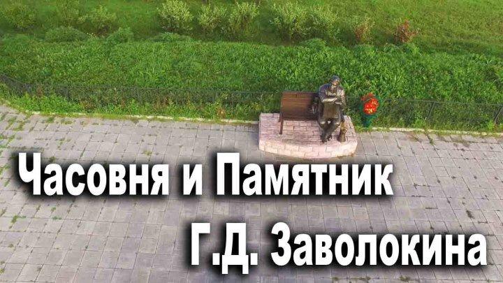Часовня и Памятник Г.Д. Заволокина Новый Шарап