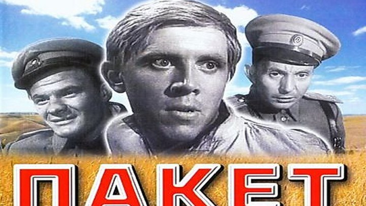 Пакет - (1965) Комедия, приключения, военный.