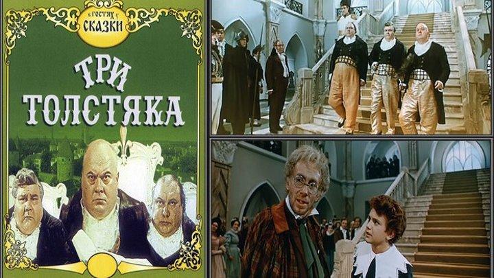 Фильм-сказка - Три толстяка(1966г.)