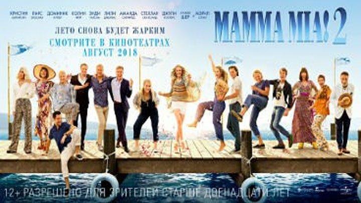 Mamma Mia! 2:(смотри в группе)мюзикл, комедия