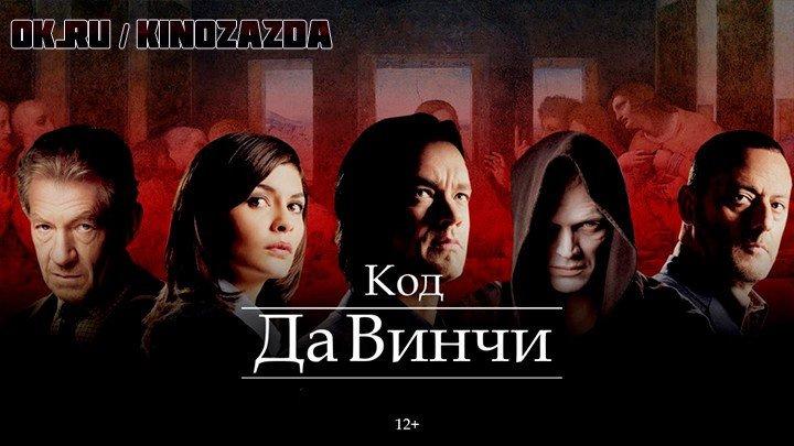 Код да Винчи (триллер, детектив) 2006