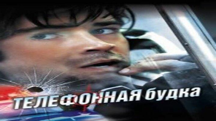 Фильм Телефонная будка (2002) Триллер, Криминал