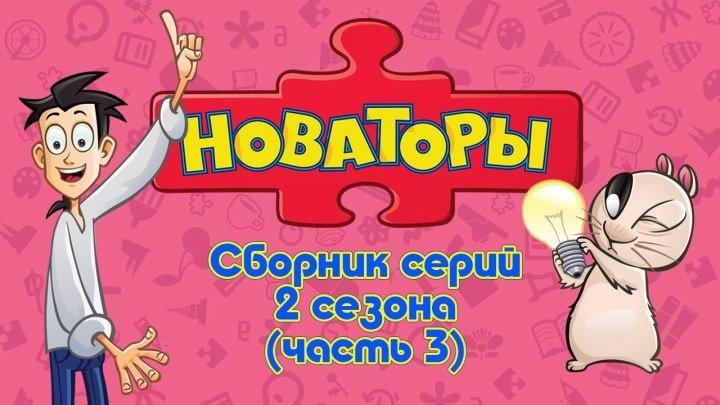 Новаторы - (серии 6-10) Развивающий мультфильм
