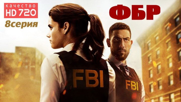 🎬 ФБР • 8серия (HD72Ор) Детектив \ 2О18г