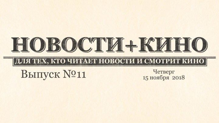 Новости + кино (Выпуск 11)