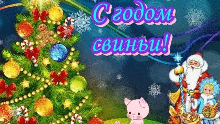 Картинки анимашки с новым годом свиньи