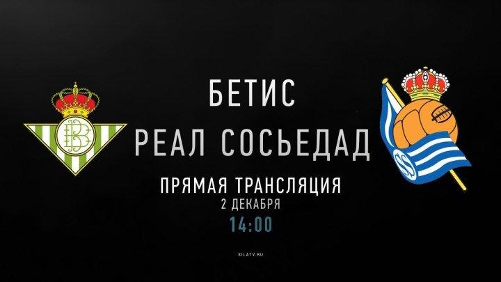 Бетис - Реал Сосьедад (2 декабря 14:00 МСК)