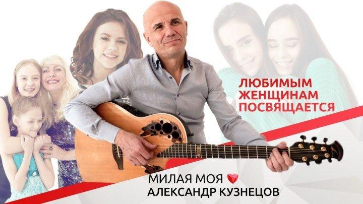 Александр Кузнецов - Милая моя (Премьера клипа, 2019)