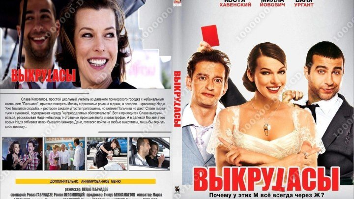 ВЫКРУТАСЫ _2010_ Россия