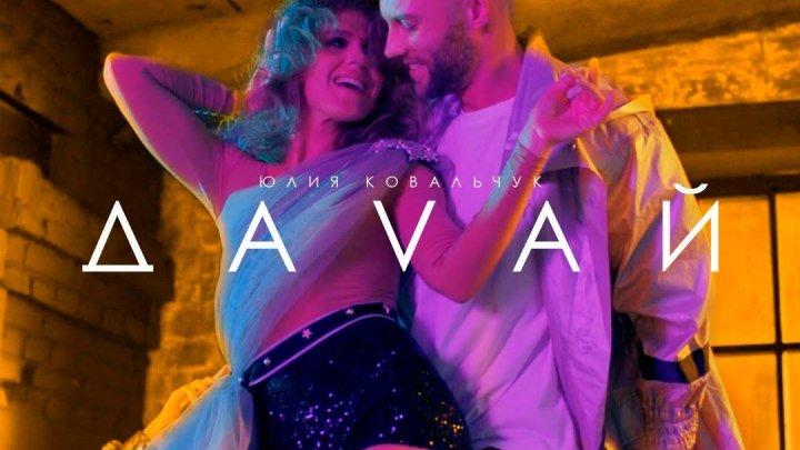 Юлия Ковальчук - Давай (Официальное видео)