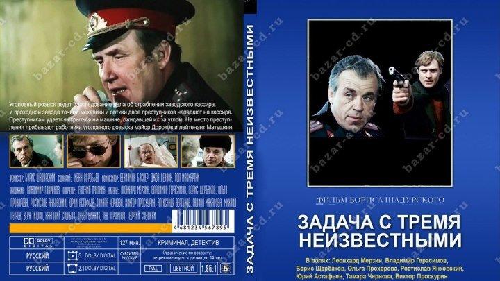 Задача с тремя неизвестными (1979) СССР.