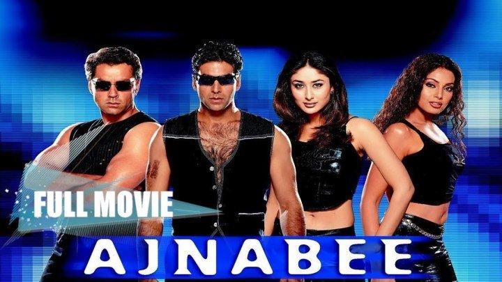 Индийский фильм_ Коварный незнакомец _ Ajnabee (2001) — Акшай Кумар, Бобби Деол,