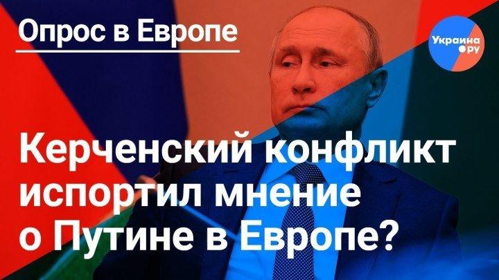 Что думают о Путине в Европе после Керченского конфликта