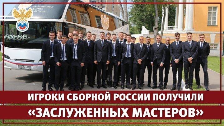 Игроки сборной России получили звания заслуженных мастеров спорта