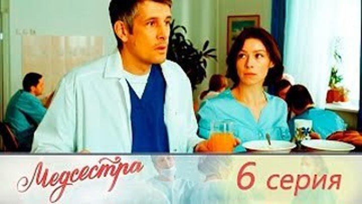 Медсестра. 6 серия..Россия.