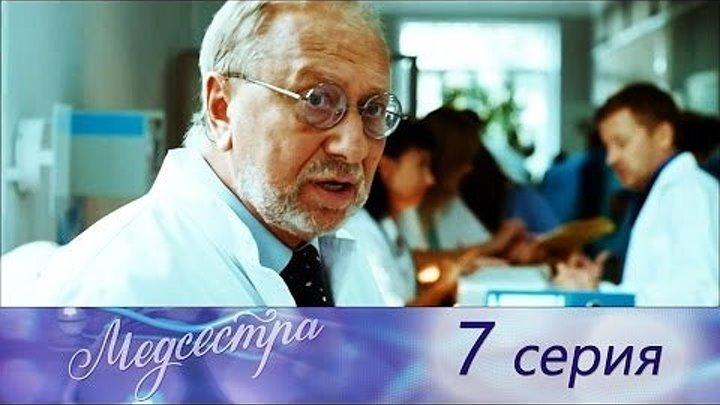 Медсестра. 7 серия..Россия.