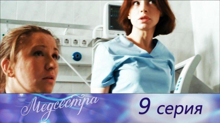 Медсестра. 9 серия..Россия.