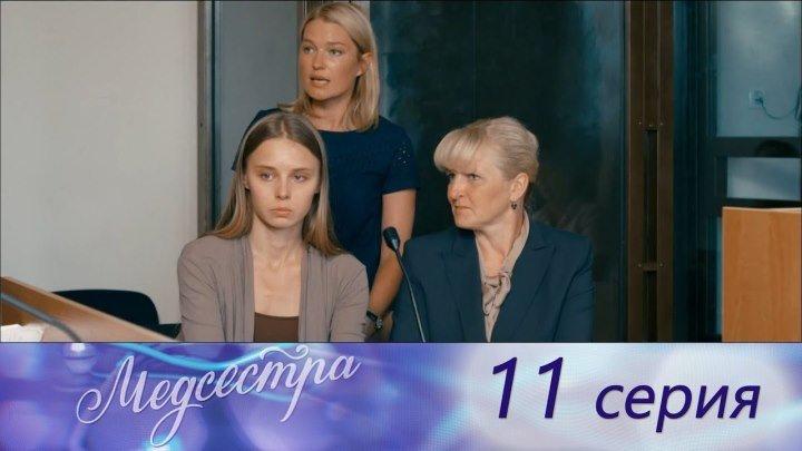 Медсестра. 11 серия..Россия.