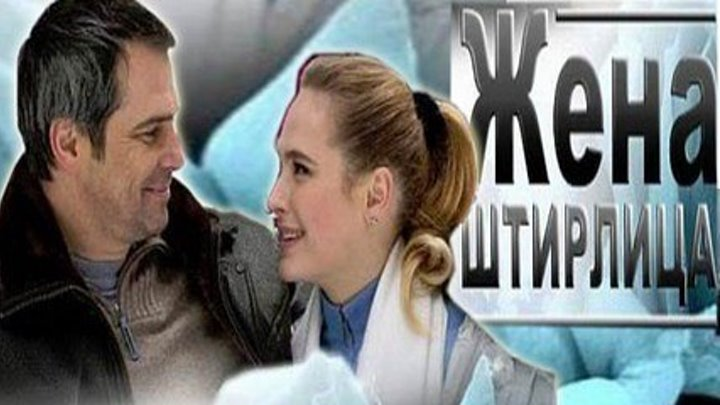 Жена Штирлица Фильм ..Россия.2012