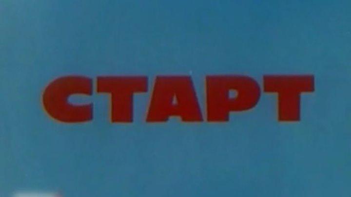 Старт (1977)