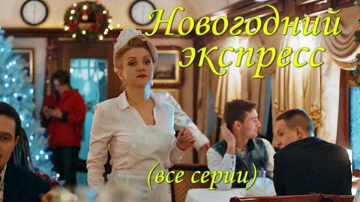 Русский комедийный минисериал «Новогодний экспресс»