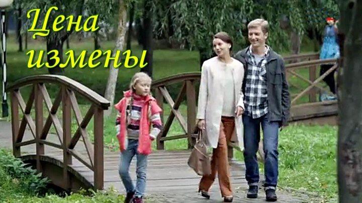 Русская мелодрама «Цена измены»