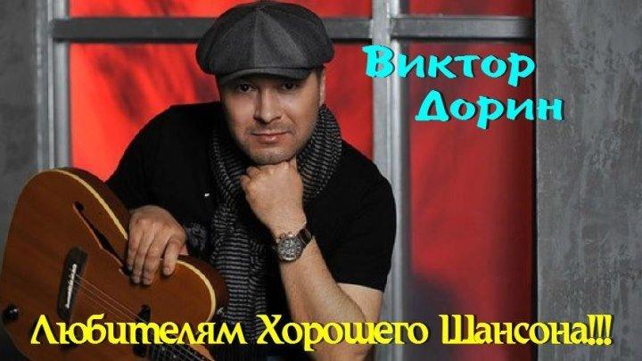 Видеокнига. Виктор Дорин