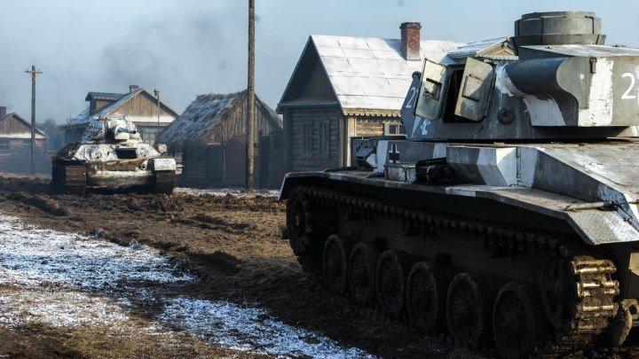 Отечественный фильм о танкистах (Т-34 2019)
