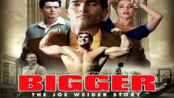 Больше / Bigger (2018) - драма
