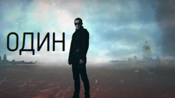 """Один (2019) новый сериал от """"Триикс Медиа"""""""
