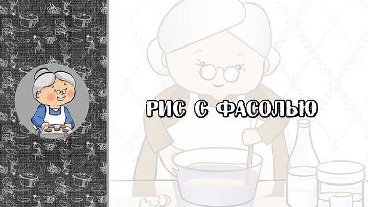 Рис с фасолью.Домашние рецепты, как у бабушки.