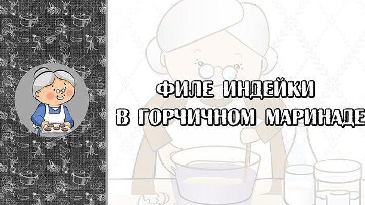 Филе индейки в горчичном маринаде.Домашние рецепты, как у бабушки