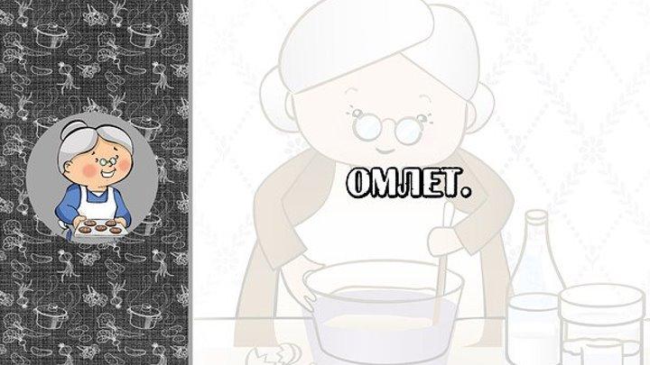 Омлет.Домашние рецепты, как у бабушки