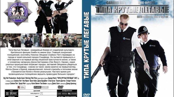 боевик, комедия-Типа крутые легавые.(2007)1080p.HEVC