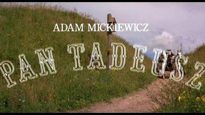 """"""" Пан Тадеуш """" ( историч.кино-поэма .1999 . Польша. Франция )"""