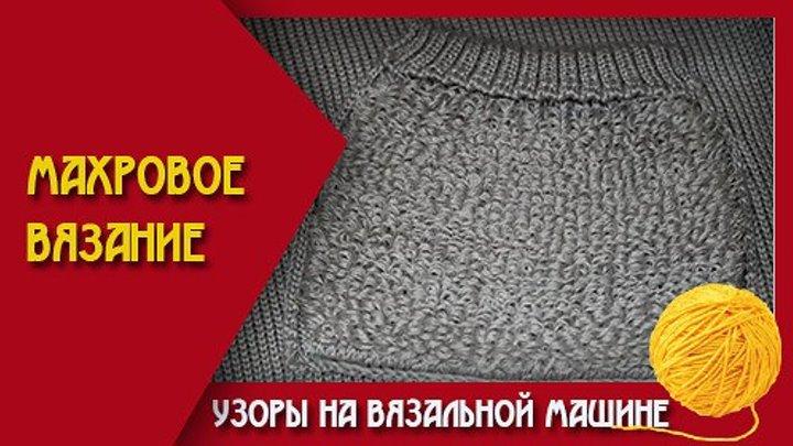 махровое вязание на вязальной машине