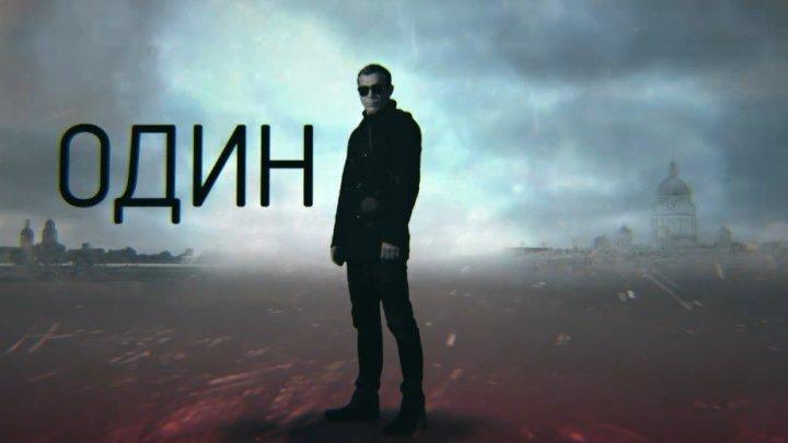 Один 12 серия(финал)Full HD