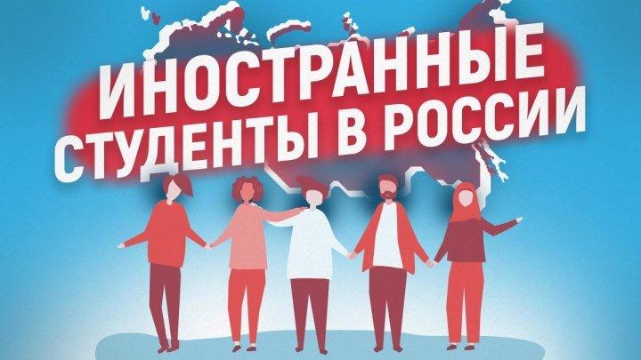 Кто учится в России?
