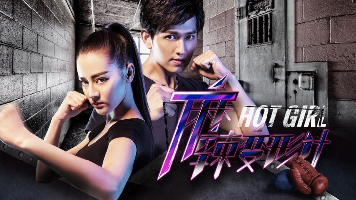 The Hot Girl Guardians [Subtitle Indonesia] Episode 2