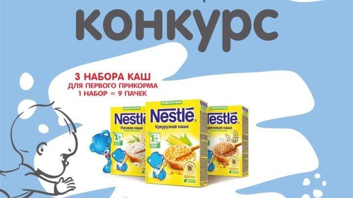Победители конкурса от Nestlé® 16.11.2018 г.