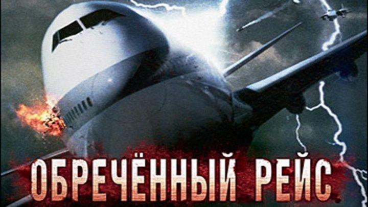 Обреченный рейс (2007) 720HD