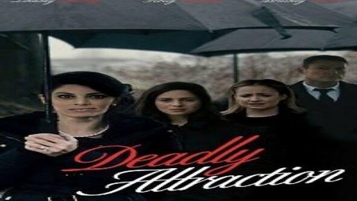 Смертельное влечение (2017) триллер