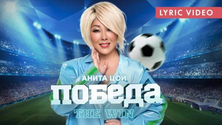Анита Цой/Anita Tsoy - Lyric video ПОБЕДА