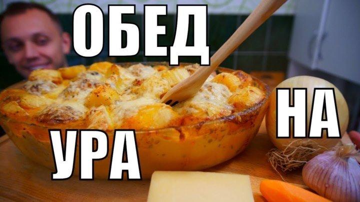 Обед в один клик! БЕЗУМНО вкусное блюдо из обычных продуктов!