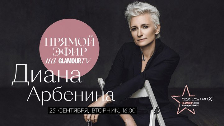 Диана Арбенина в прямом эфире журнала Glamour