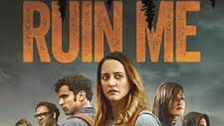 Прикончи меня \ Ruin Me (2017) \ триллер, ужасы