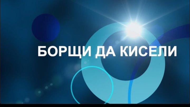Борщи да кисели - Кулинарно-политическое шоу - Выпуск 6