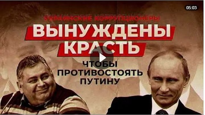 Укро-коррупционеры вынуждены красть из-за Путина (Руслан Осташко)