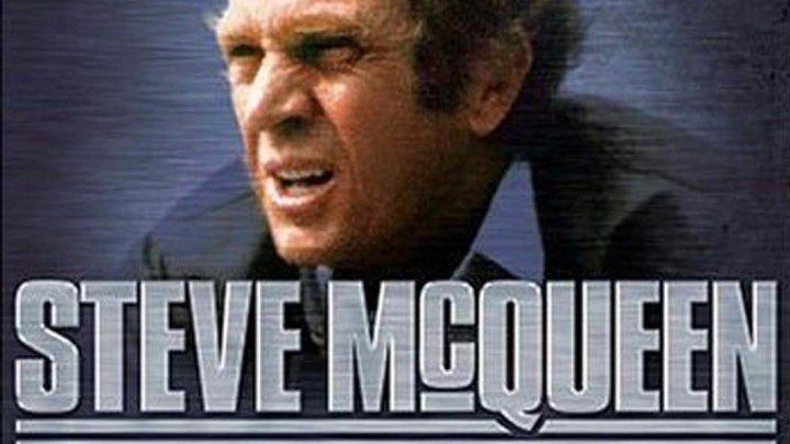 Охотник (1980) (HDTVRip-720p) AVO (Алексей Михалев) боевик, триллер Стив МакКуин, Эли Уоллах, Кэтрин Харольд, ЛеВар Бёртон, Бен Джонсон, Ричард Венчур, Трейси Уолтер, Томас Розалес мл.